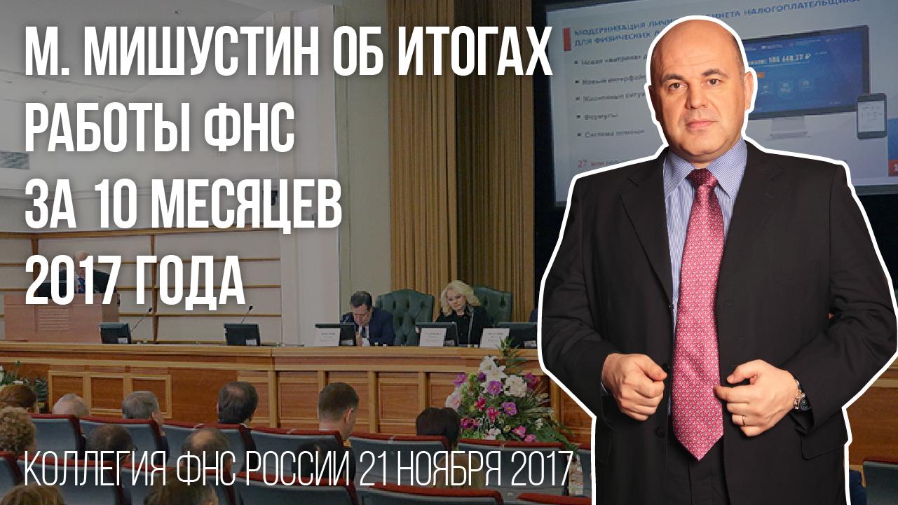 Коллегия ФНС 2017, Мишустин, Михаил Мишустин