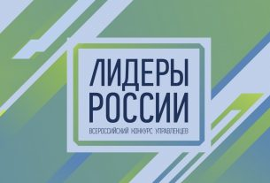 Лидеры России конкурс